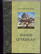 Գիրքը նվիրված է Տավուշի մարզի մտավորականությանը