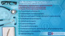 ՀՀ ԱՆ Ակադեմիկոս Ս.Ավդալբեկյանի անվան առողջապահության ազգային ինստիտուտը մեկնարկել է կլինիկական օրդինատուրայի ընդունման հայտերի ընդունման գործընթացը