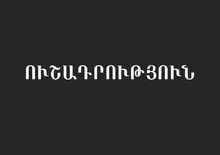 Հայաստանում գործող կարանտինային խստացված սահմանափակումների ժամկետը կերկարացվի առնվազն 10 օրով
