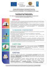 ԵՄ «Կանաչ գյուղատնտեսության նախաձեռնություն Հայաստանում» ծրագրում ընդգրկվելու առաջարկ